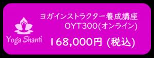 ヨガインストラクター 講座 OYT300(オンライン)