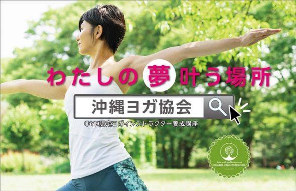 沖縄ヨガ協会の東陽バス広告